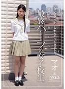 [MUKD-348] 小さい頃にベトナムからやってきました。純粋無垢な敏感ハーフの女子校生。 マオ